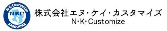 株式会社エヌ・ケイ・カスタマイズ